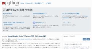 pythonjapanのページ
