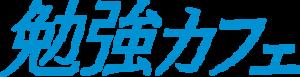 【公式】勉強カフェアライアンス大阪(本町・西梅田)